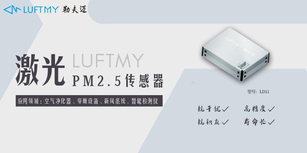 空气净化器中的核心传感器LD11激光PM2.5传感器-勒夫迈