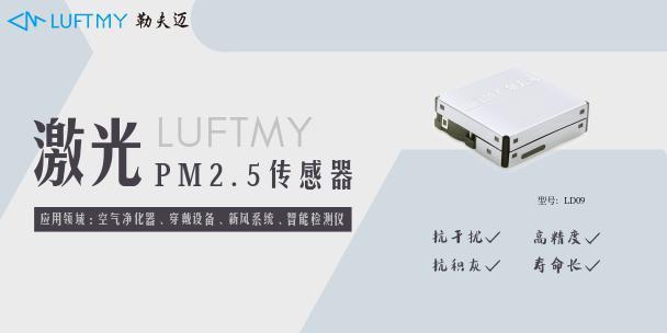 勒夫迈LD09激光PM2.5颗粒物传感器