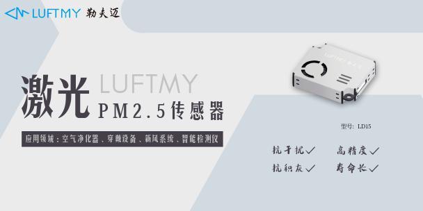 勒夫迈LD15激光PM2.5传感器