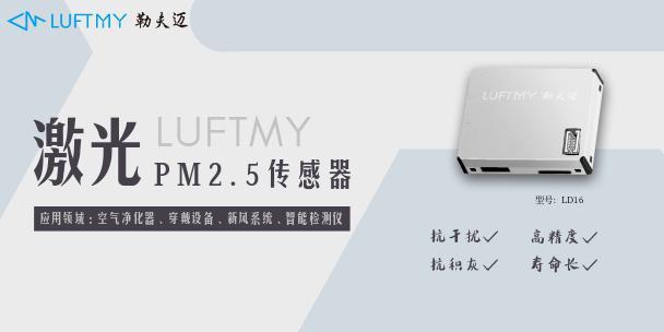 LD16激光型粉尘传感器PM2.5传感器