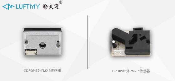 勒夫迈红外PM2.5粉尘传感器