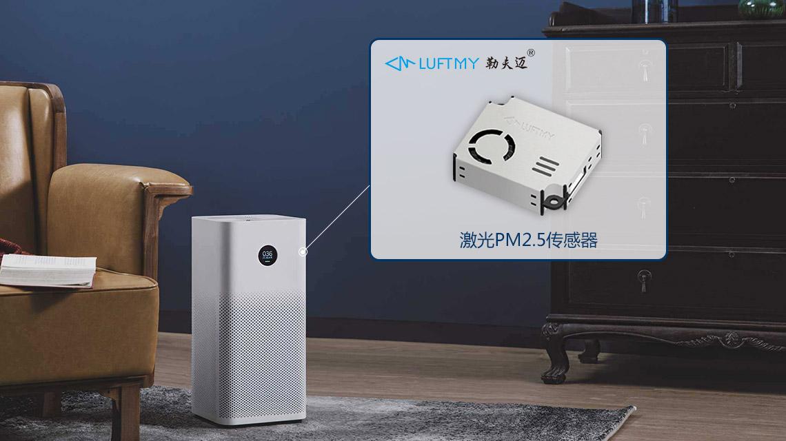 怎么正确使用空气净化器?PM2.5传感器应用在空气净化器上