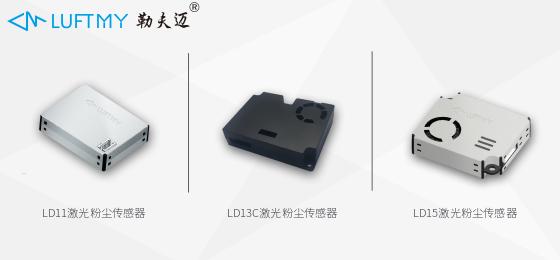 激光PM2.5传感器系列