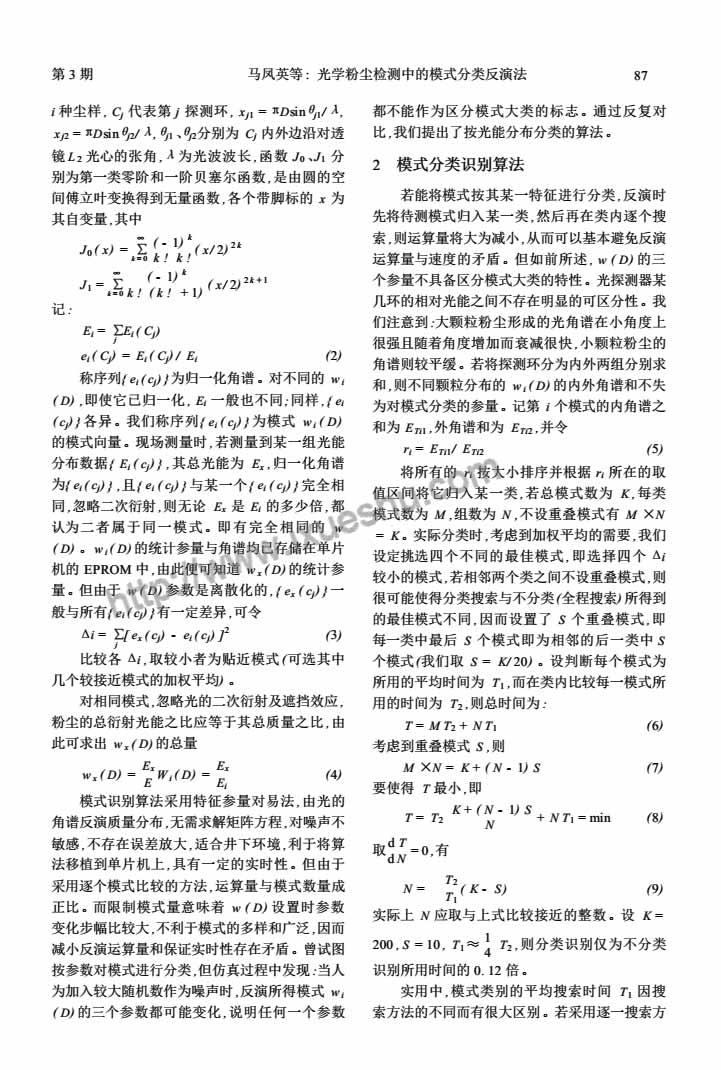 光学粉尘检测中的模式分类反演法-P2