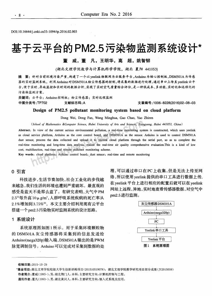 基于云平台的PM2.5污染物监测系统设计-P1