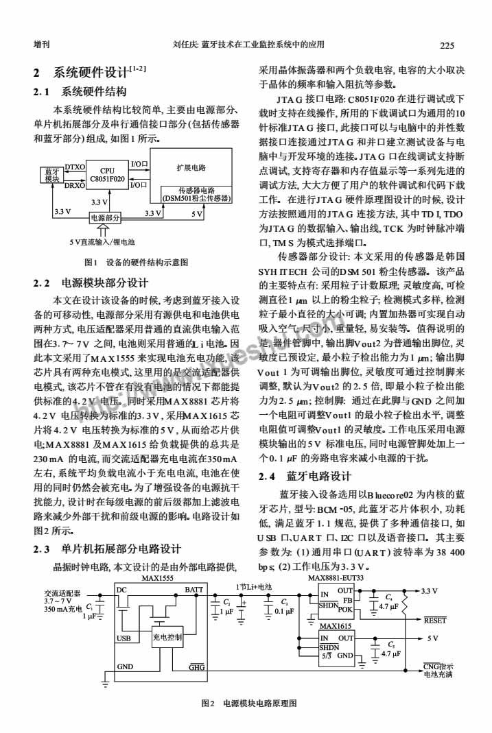 蓝牙技术在工业监控系统中的应用-P2