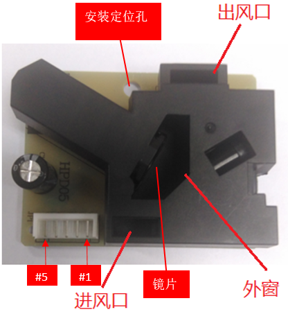 HPD05红外PM2.5传感器产品外观尺寸图