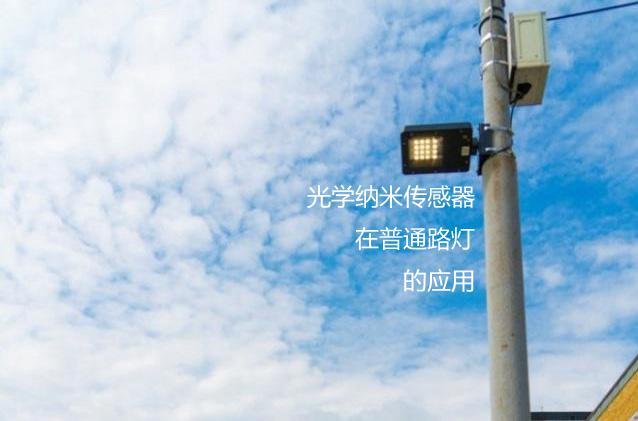光学纳米传感器在普通路灯的应用