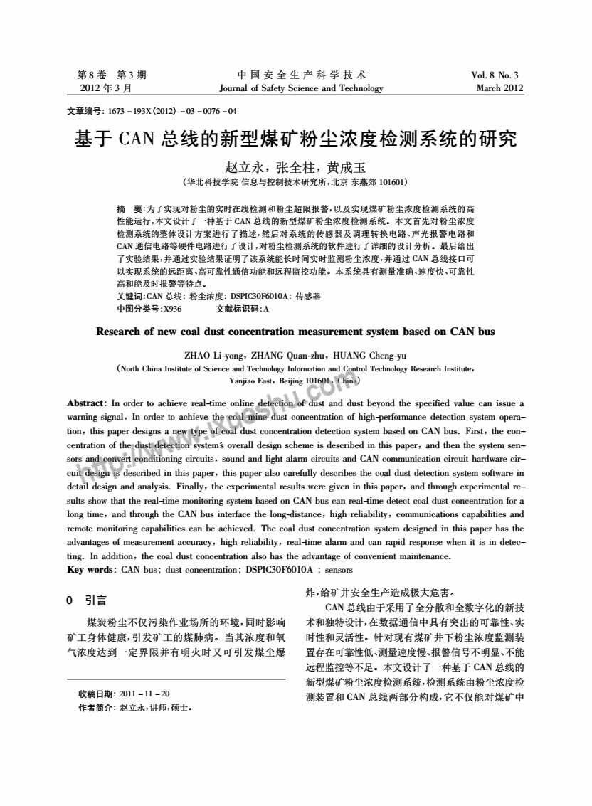 基于CAN总线的新型煤矿粉尘浓度检测系统的研究-P1