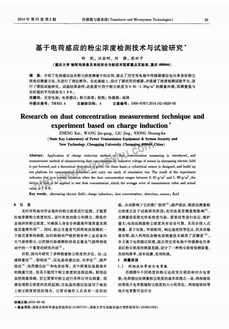 基于电荷感应的粉尘浓度检测技术与试验研究-p1