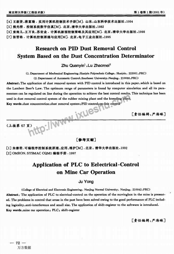 基于粉尘浓度测定仪的PID除尘控制系统研究
