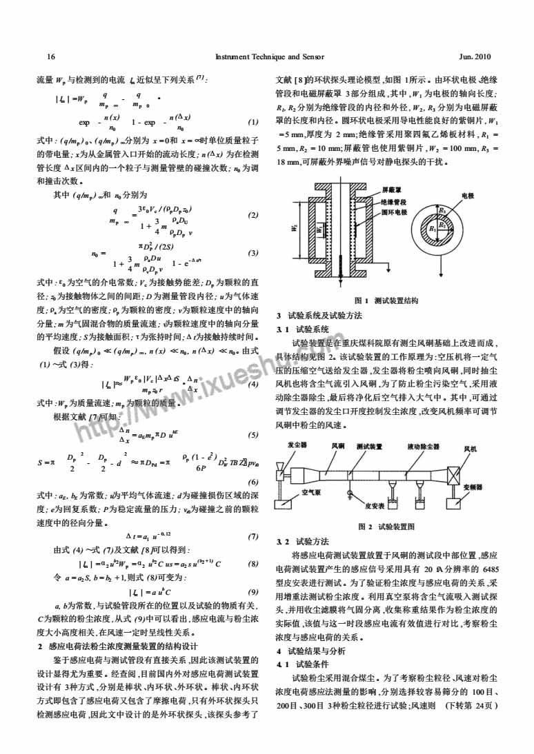 基于外环状电荷感应原理的粉尘浓度测量-p2