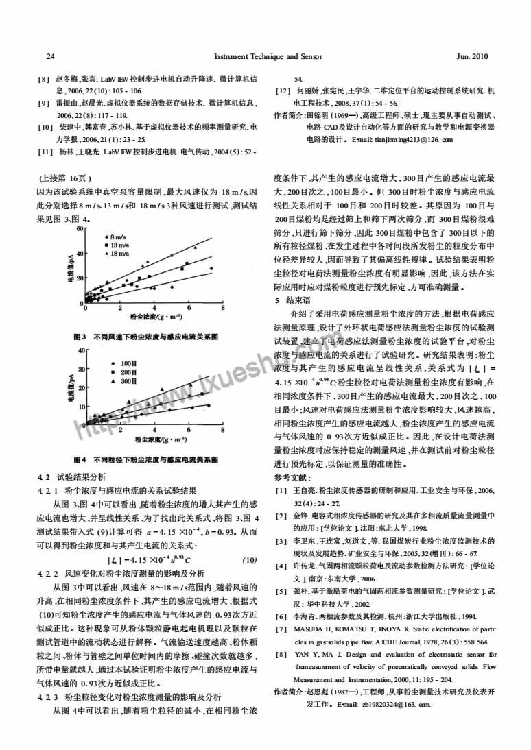 基于外环状电荷感应原理的粉尘浓度测量-p3