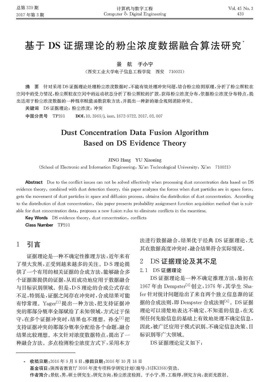 基于DS证据理论的粉尘浓度数据融合算法研究-p1
