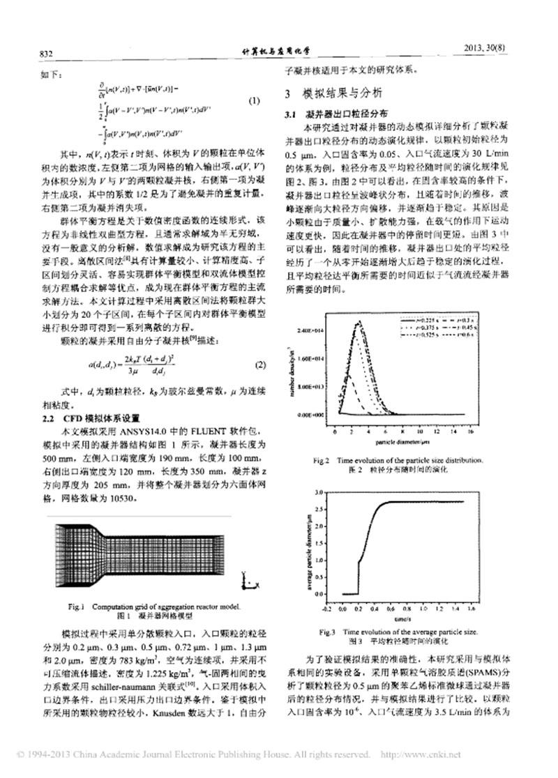 PM2.5细颗粒物凝并的计算流体力学模拟