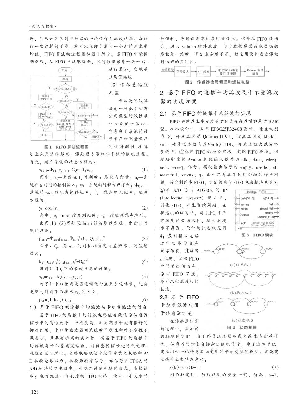 一种基于FIFO机制的卡尔曼滤波新方法
