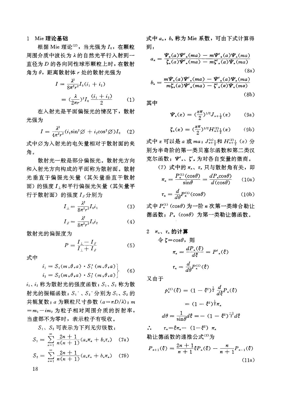 粉尘传感器-Mie散射物理量的数值计算