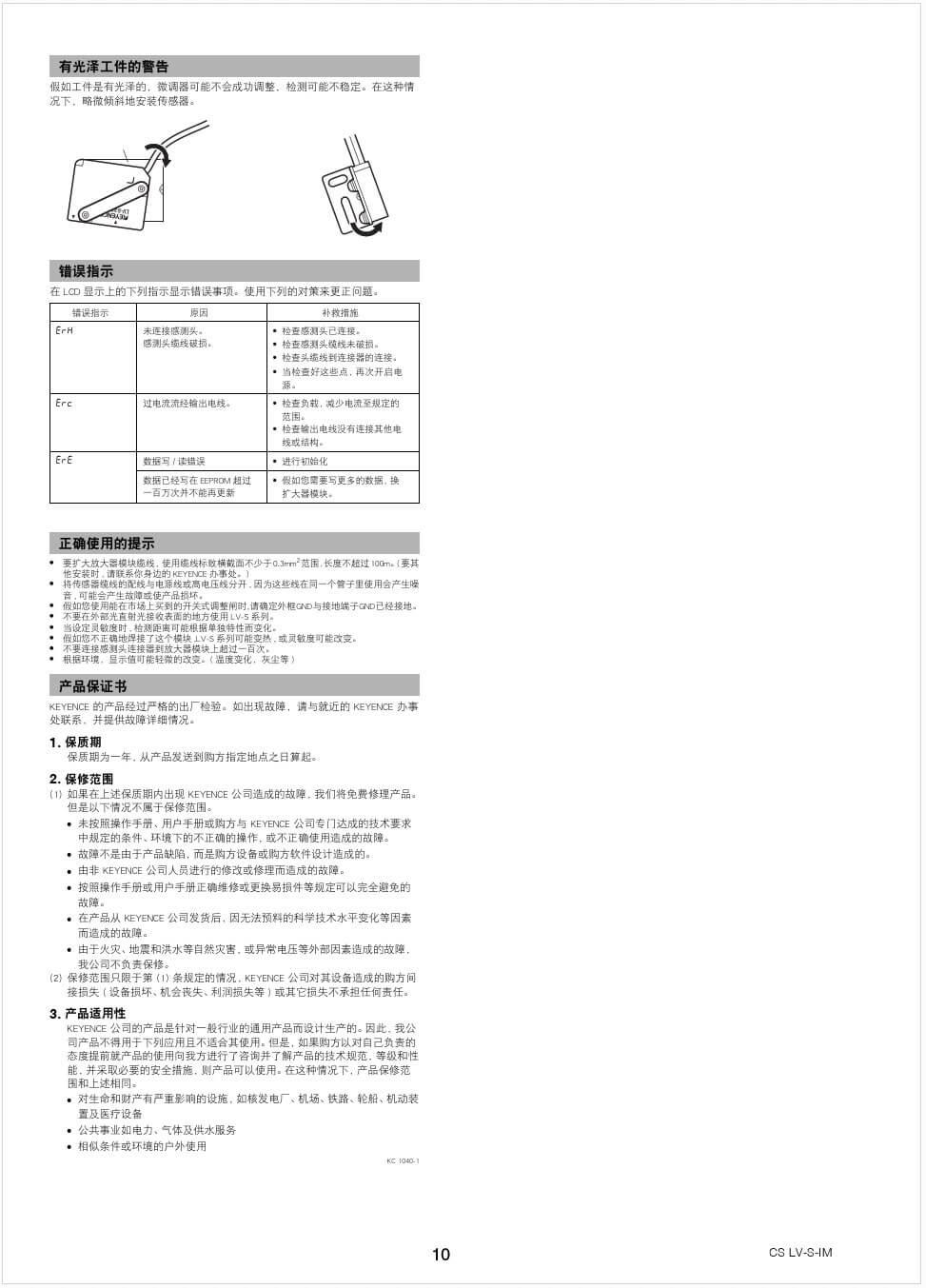 基恩士系列激光传感器-10