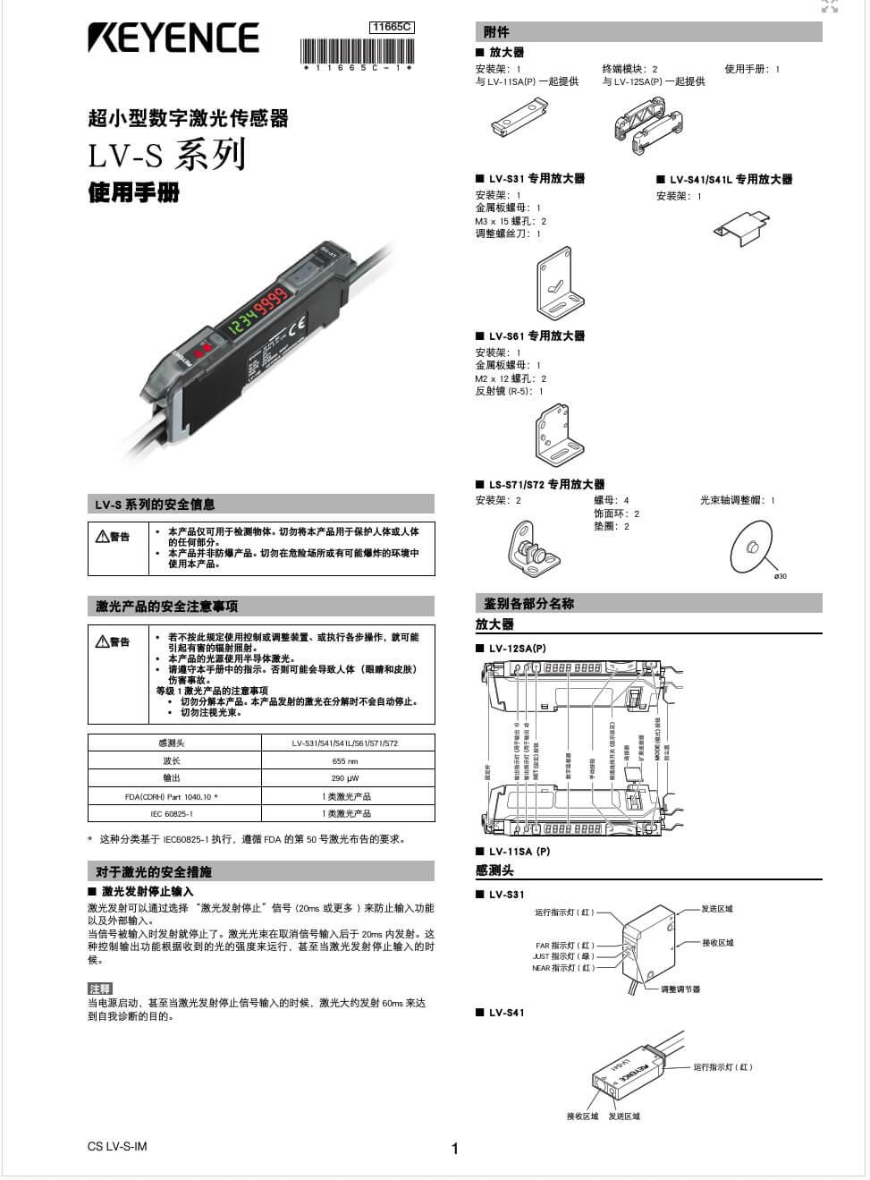 基恩士系列激光传感器规格书