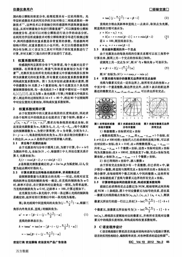 粉尘颗粒阵列传感器灵敏度分析-P2
