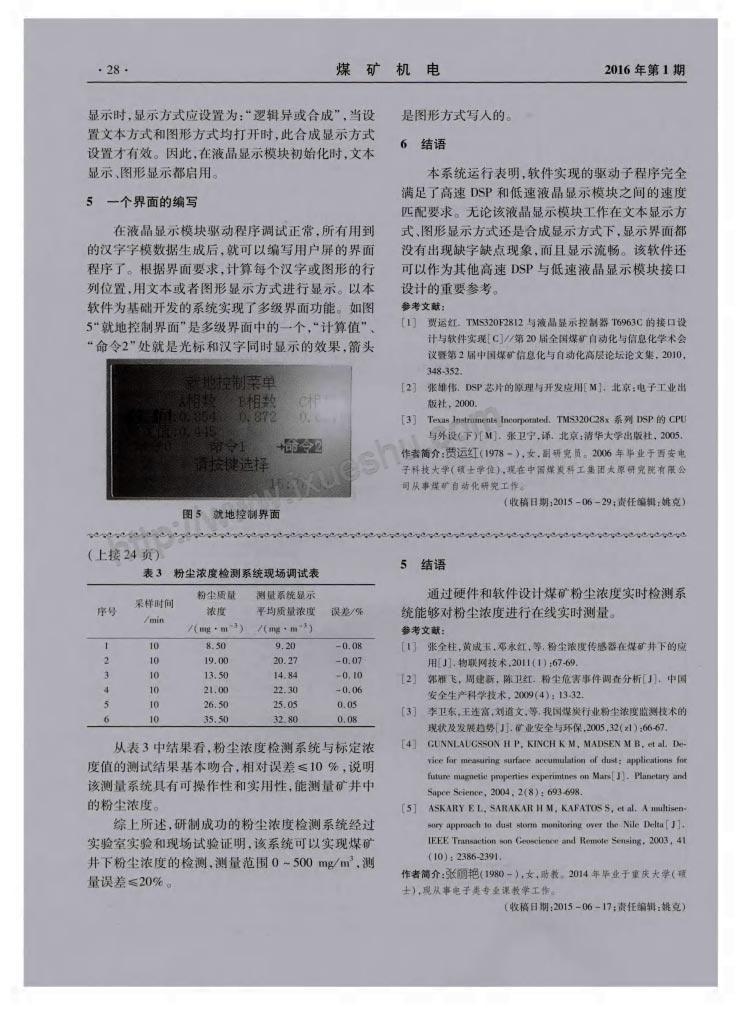 煤矿粉尘浓度实时检测系统的设计与实现-P7