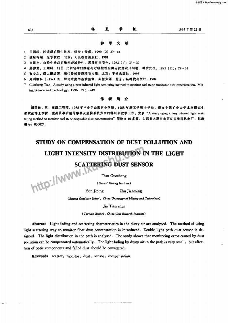 光散射粉尘传感器的尘染补偿方法及光强分布的研究-P5