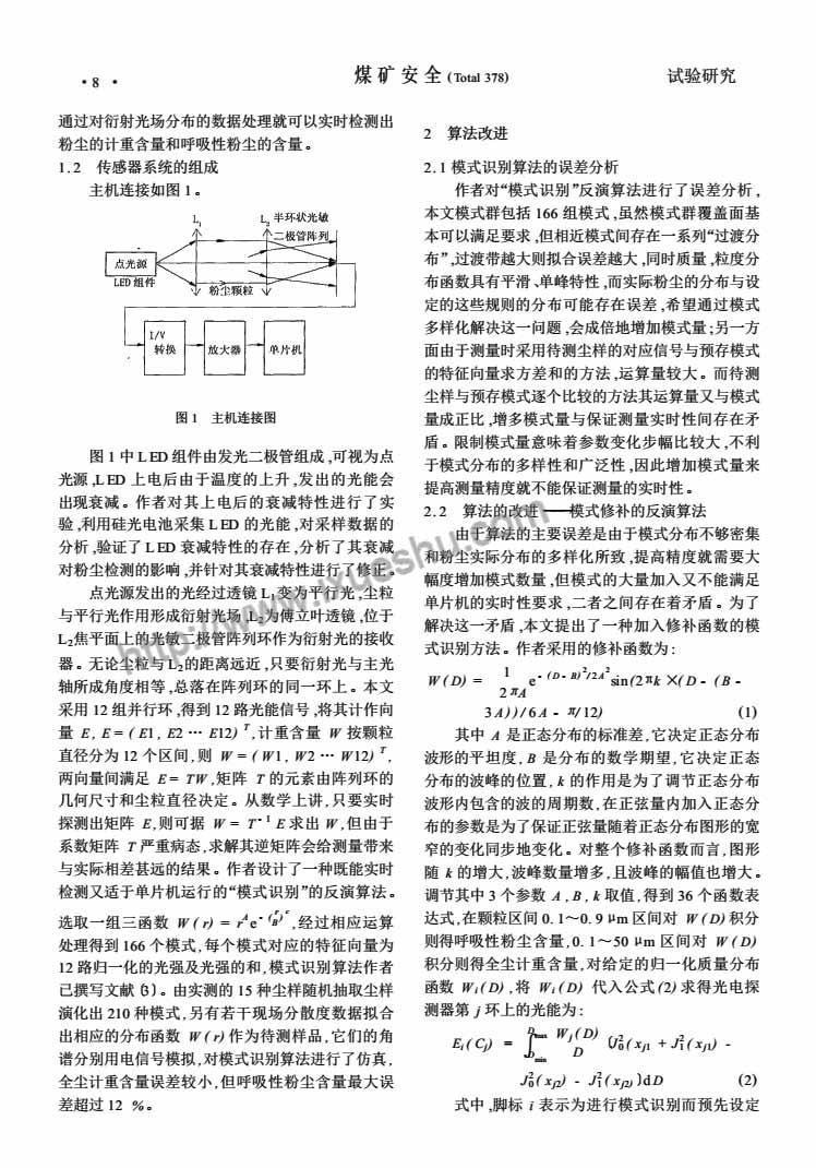 粉尘传感器的模式修补反演算法与数字滤波-P2