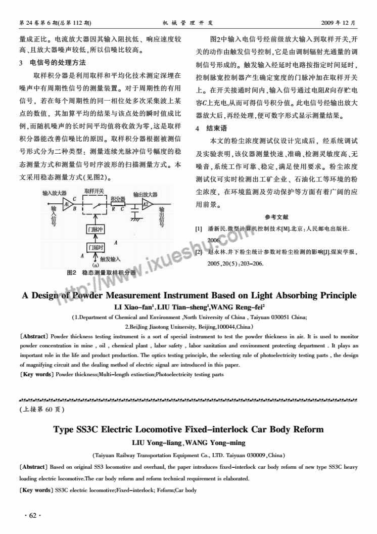 基于光散射测量原理的粉尘浓度检测仪的设计-P2