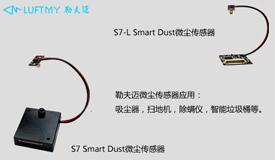 PM2.5粉尘传感器应用在室内检测微尘等颗粒物
