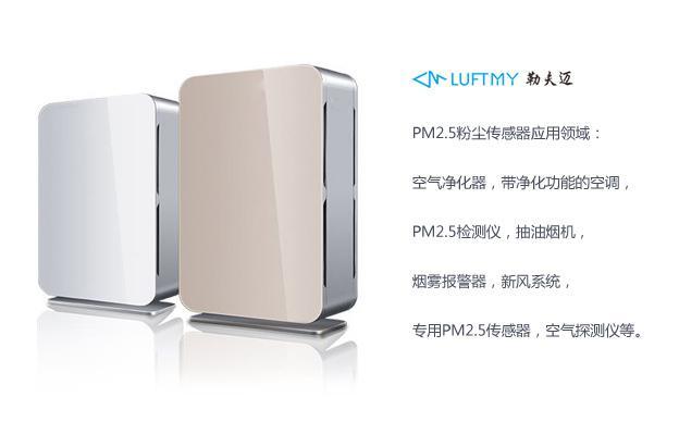 PM2.5粉尘传感器应用领域空气净化器