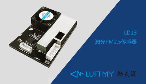 激光PM2.5粉尘传感器LD13