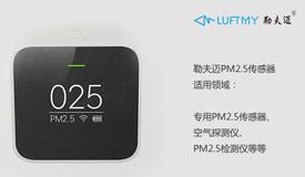 如何选择一个好的PM2.5检测仪?