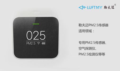 PM2.5传感器应用领域