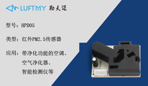 HPD05红外PM2.5粉尘传感器