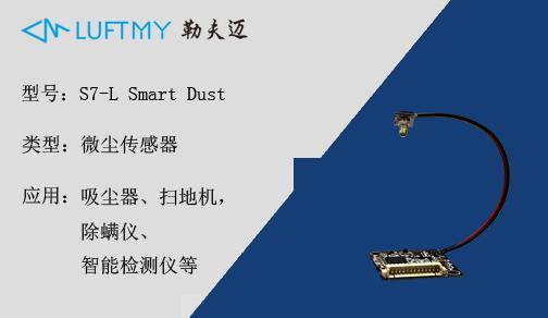 微尘传感器S7-L Smart Dust