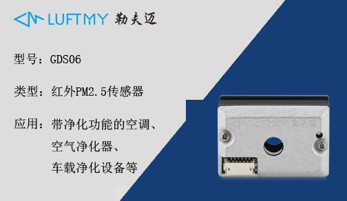 红外PM2.5传感器GDS06