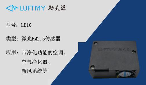 激光粉尘传感器LD10