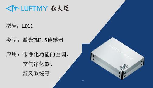 激光粉尘传感器LD11