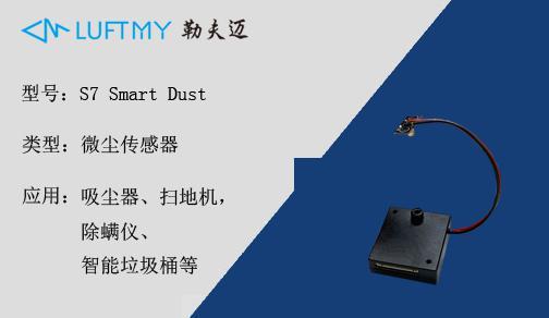 微尘传感器S7 Smart Dust