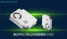 勒夫迈PM2.5系列传感器