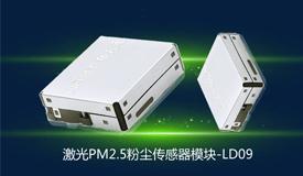 激光粉尘PM2.5传感器模块LD09