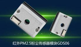 红外粉尘PM2.5传感器模块GDS06