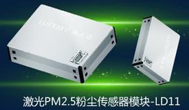 粉尘PM2.5激光传感器模块LD11