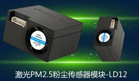 PM2.5激光粉尘传感器模块LD12