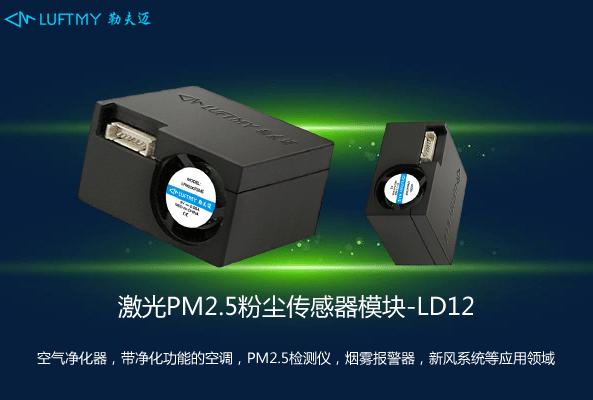 LD12激光粉尘传感器