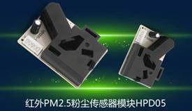 PM2.5红外粉尘传感器模块HPD05