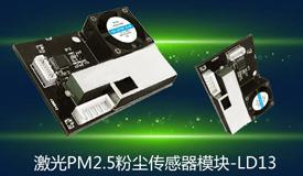 激光PM2.5传感器模块LD13