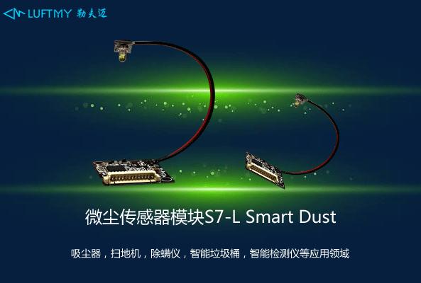 S7-L Smart Dust微尘传感器模块