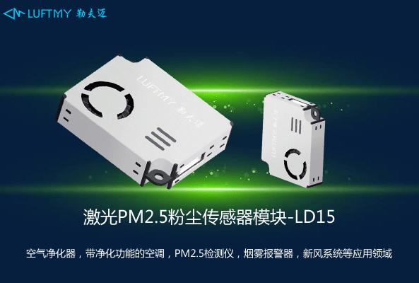 LD15激光粉尘传感器模块