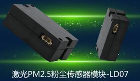 激光PM2.5粉尘传感器模块LD07